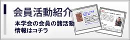 会員活動紹介
